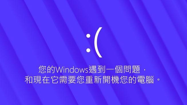 Ecran albastru in Windows (BSOD)